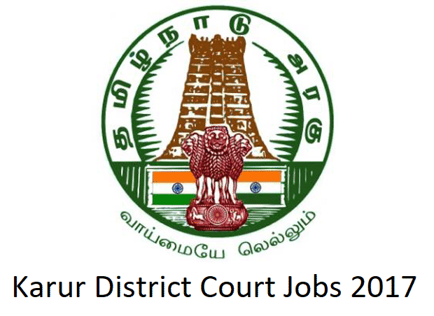 karur district court jobs 2017