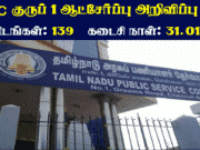 TNPSC Group 1 recruitment 2019