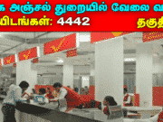 tn postal circle GDS Recruitment 2019